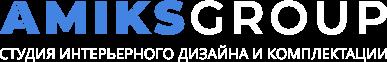 AmiksGroup-студия интерьерного дизайна и комплектации